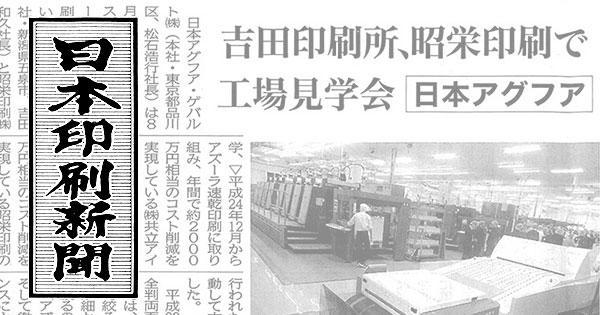 日本印刷新聞に工場見学会の記事が掲載