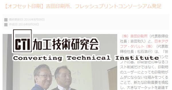 加工技術専門ニュースサイトに「フレッシュプリントコンソーシアム」発足の記事掲載