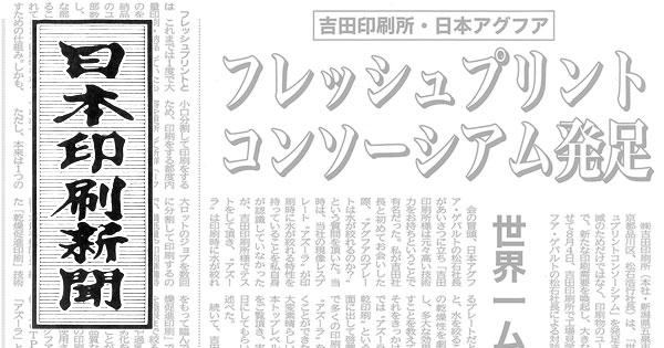 日本印刷新聞にフレッシュプリントコンソーシアム設立の詳報が掲載