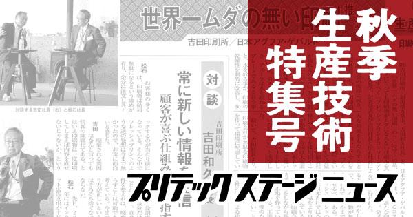 プリテックステージニュース 秋季生産技術特集号に「世界一ムダの無い印刷推進」として吉田印刷所と日本アグフア・ゲバルトによる取り組みが掲載