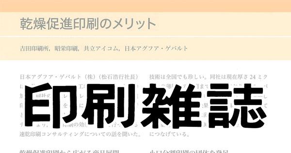 専門雑誌『印刷雑誌』に乾燥促進印刷についての記事が掲載