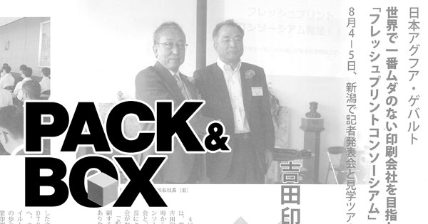 専門誌「月刊パックアンドボックス(PACK&BOX)」にフレッシュプリントコンソーシアム発足の記事が掲載