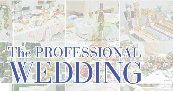 専門誌「The Professional Wedding」に色柄薄紙で出展したイベントの様子が掲載
