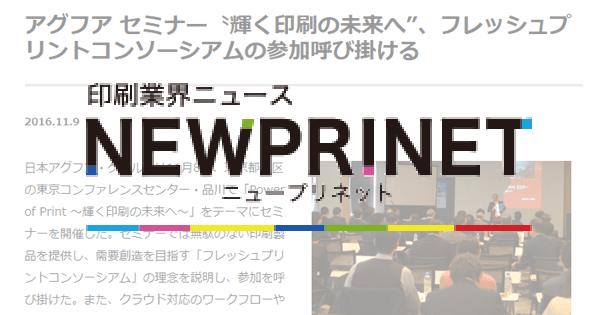 ニュープリネットに吉田印刷所も登壇したアグフアのセミナーの様子が掲載
