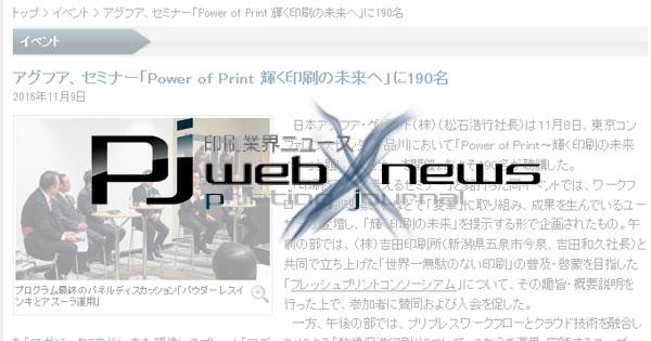 印刷ジャーナルに吉田印刷所も登壇したアグフアのセミナーの様子が掲載