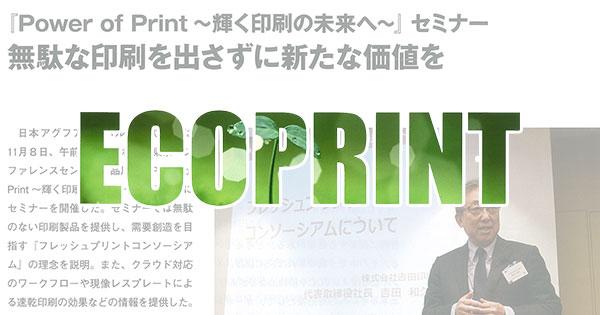 冊子「エコプリント2016」で環境と経済性を両立する取り組みとして吉田印刷所の取り組みが掲載されました