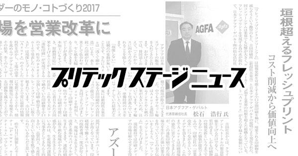 プリテックステージニュース 新年特集号に「フレッシュプリントコンソーシアム」への反響が掲載