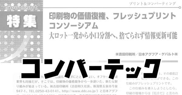 専門誌「コンバーテック」に「フレッシュプリントコンソーシアム」に関する記事が掲載