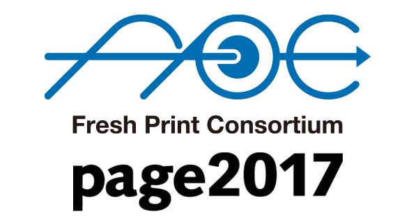 page2017にて第1回フレッシュプリントコンソーシアム総会が開催(2月9日)