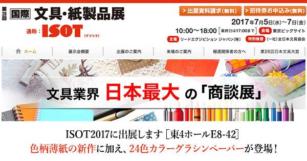 第28回国際文具・紙製品展 ISOT2017に出展します(7月5日~7日)