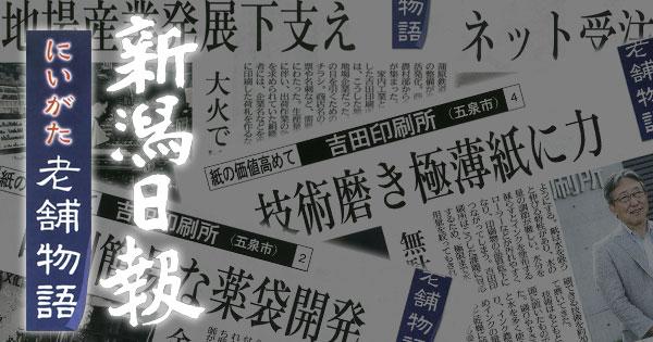 新潟日報の特集「にいがた老舗物語」に吉田印刷所が老舗企業として掲載