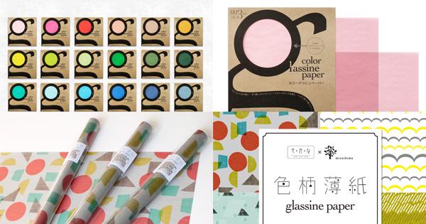 【新商品】ペーパークラフトで人気の半透明素材のグラシン紙が24色カラーバリエーションで8月20日販売開始