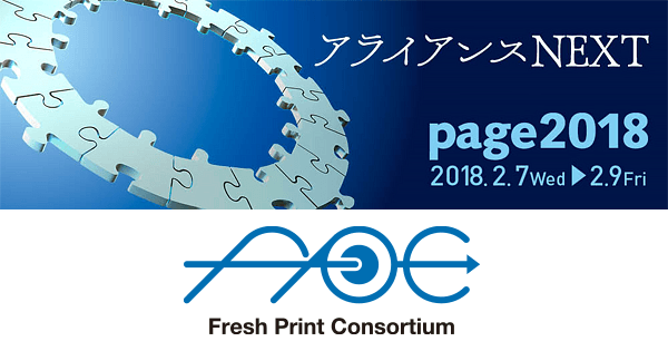 【page2018】第2回フレッシュプリントコンソーシアム総会が開催されます(2月8日)