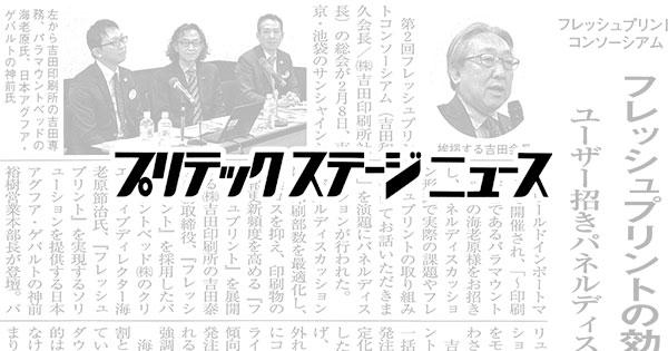 プリテックステージニュース3月5日号に「フレッシュプリントコンソーシアム」に関する記事が掲載