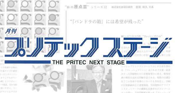 専門誌「月刊プリテックステージ」に社長インタビューとカラーグラシンペーパーが掲載されました