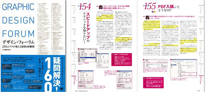 書籍『デザイン・フォーラム』のコラムに吉田印刷所スタッフが一部執筆