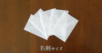 グラシン封筒 ダイヤ貼ミニ 白 / 100×65mm
