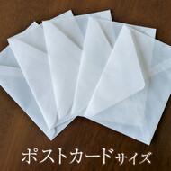 グラシン封筒 横 洋形2号 白 / 162×114mm
