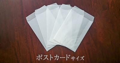 グラシン封筒 縦形 白 / 114×162mm