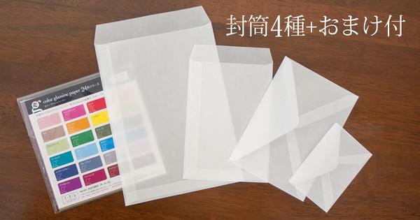 グラシン封筒 4種セット / 4サイズ+おまけ付