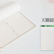 グラシン原稿用紙 マーブル巻 / 297×210mm