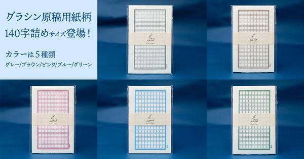 グラシン ミニ原稿用紙 / 160×100mm