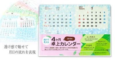 2019グラシン卓上カレンダー / 182×128mm