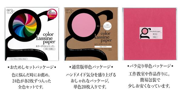 24色カラーグラシンペーパー / 150×150mm