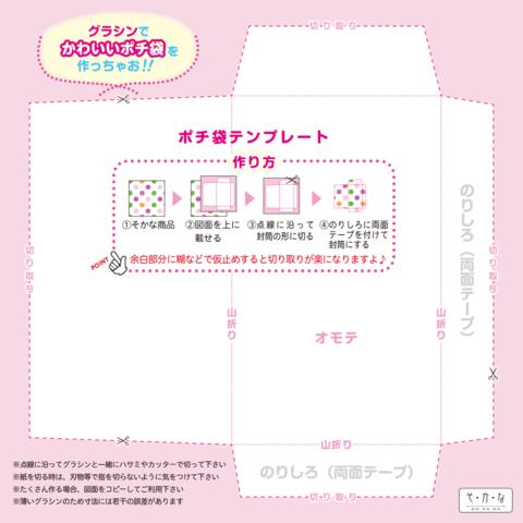 グラシン紙で透けるポチ袋作り-01