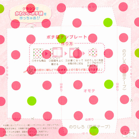 グラシン紙で透けるポチ袋作り-02