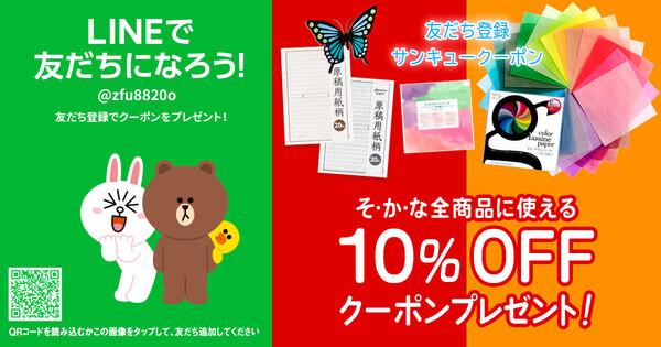2020春新作 グラシン紙のオーケストラパック / 販売期間:3/20~3/31限定