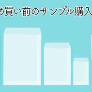 グラシン封筒 サンプルセット / 5サイズ