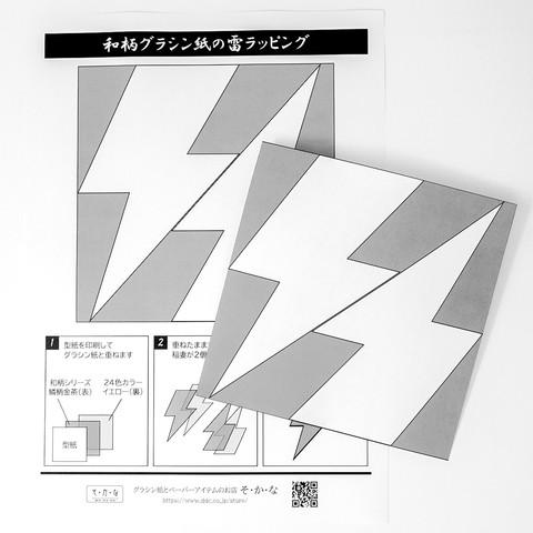 和柄グラシン紙の雷ラッピング-01