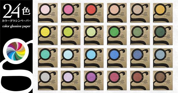 24色カラーグラシンペーパー150×150mm