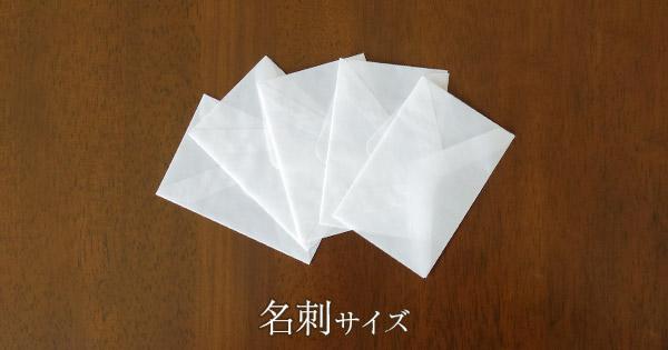 グラシン封筒 名刺サイズ 白100×65mm