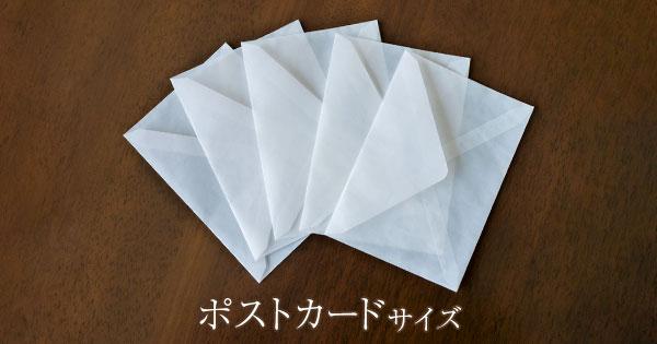 グラシン封筒 洋形2号 白162×114mm