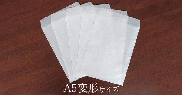 グラシン封筒 角形 白A5変形