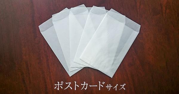 グラシン封筒 縦形 白162×114mm