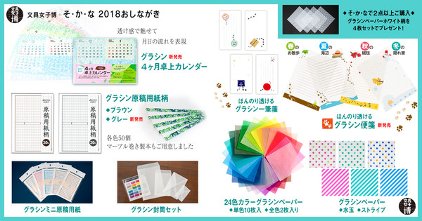 【おしながき追加】12/14-16 東京・流通センター「文具女子博2018」出展