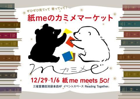【会場写真追加】12/29-1/6 東京・三省堂池袋「カミメマーケット」出展