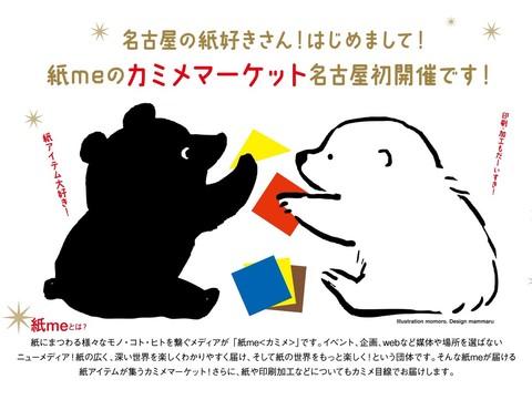 【SNSの反響追加】1/12-25 愛知・三省堂名古屋「カミメマーケット」出展