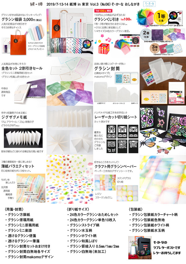 【SNS反響追加】7/13-14 東京・浅草「紙博 in 東京 vol.3」出展