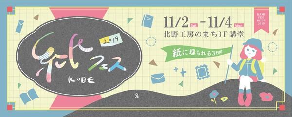 【SNS反響追加】11/2-4 兵庫・神戸「第4回 紙フェスKOBE 2019」に出品します