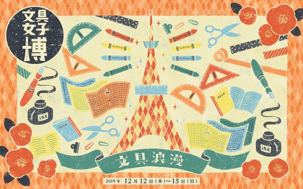 12/12-15 東京・流通センター「文具女子博2019」出展