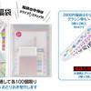 11/28-12/5 文具女子博2019「限定福袋」事前予約