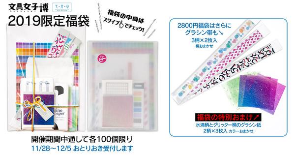 11/28-12/5 文具女子博2019「限定福袋」販売