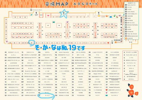 【見どころ追加】12/12-15 東京・流通センター「文具女子博2019」出展