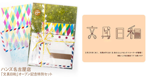 東急ハンズ名古屋店「文具日和」にて そ・か・なの商品を販売