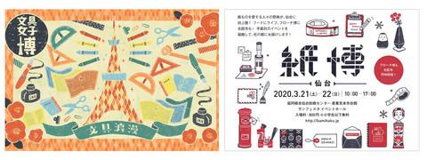 【開催中止】3月 「文具女子博petit仙台」「紙博in仙台」に出展