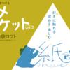 8/24-9/20 東京・池袋ロフト「カミメマーケット」に出展